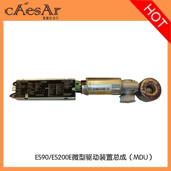 ES90/ES200E微型驱动装置总成(MDU)