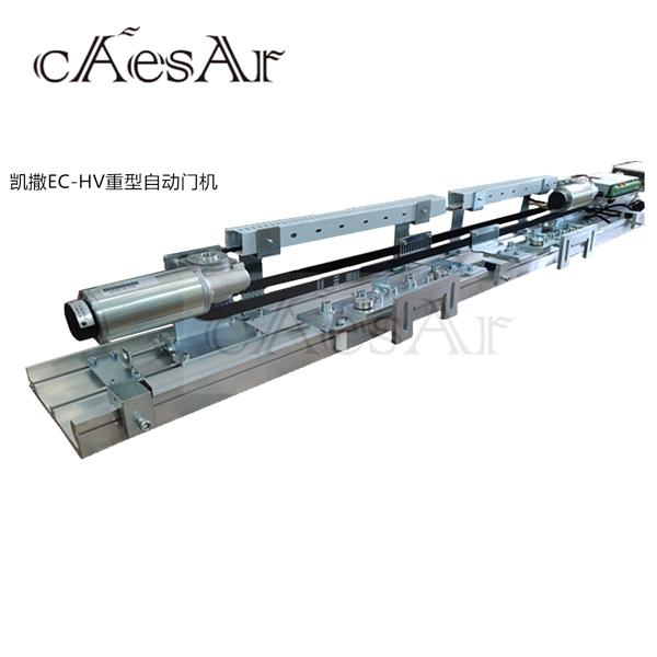 凯撒EC-HV重型自动门机